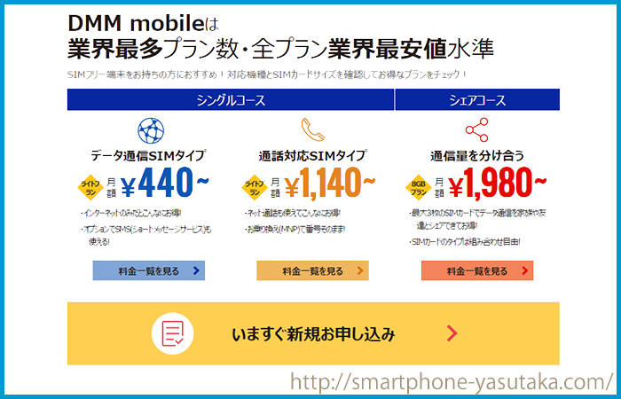 DMMmobileの画像3