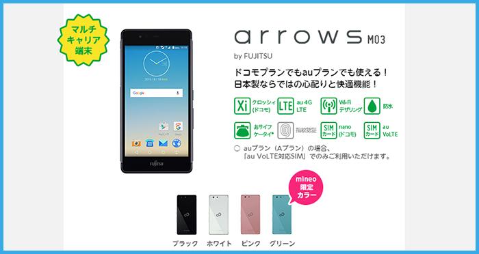 arrowsm03格安スマホ