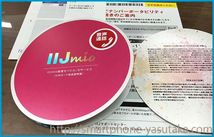IIJmioの商品内容