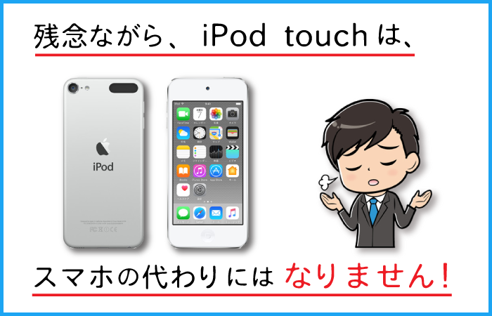 ipodtouchサイト