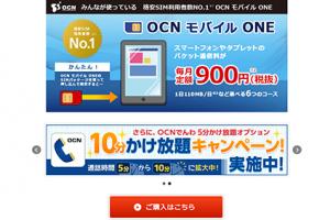 OCN画像