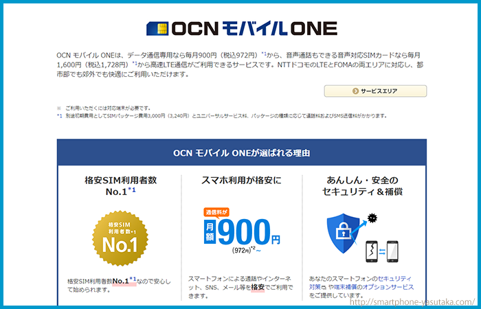 OCNサイト1