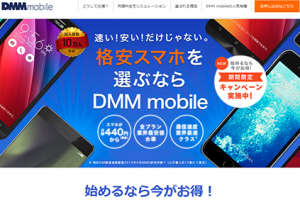 dmmmobile画像