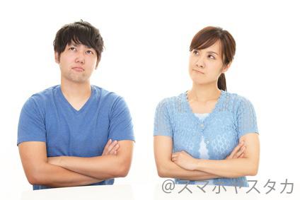スマホ代に悩む夫婦