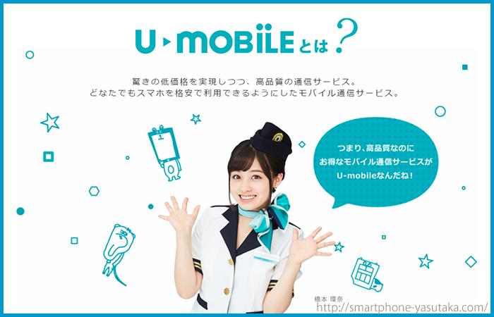 U-mobileサイト1