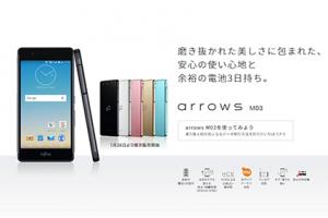 arrows M03画像