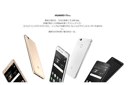 HUAWEI P9 lite画像