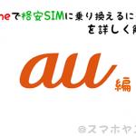 auのiPhoneで格安SIM