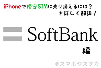 ソフトバンクのiPhoneで格安SIM