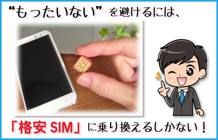 格安SIMに乗り換えよう