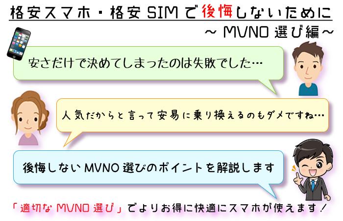後悔「MVNO選び」