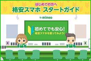 マイネオ公式サイト