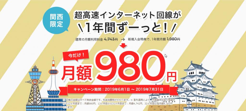 NURO光関西980円キャンペーン