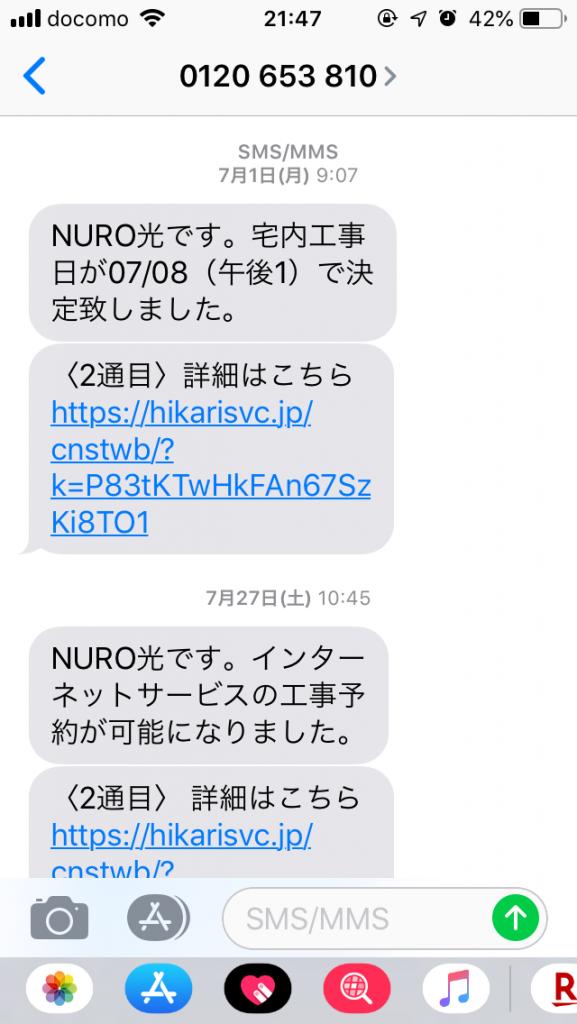 NURO光工事日程屋内