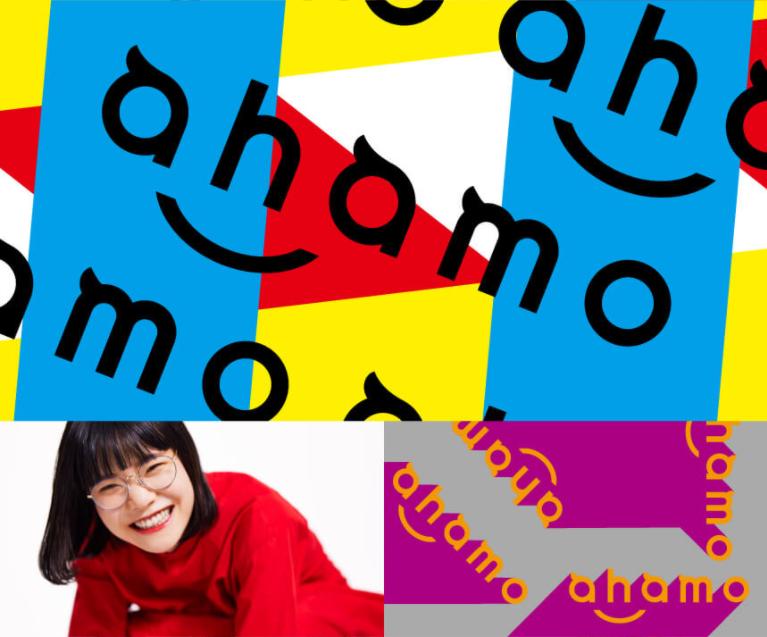ドコモの新料金プラン「ahamo(アハモ)」