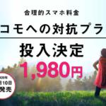 日本通信のドコモ対抗プラン