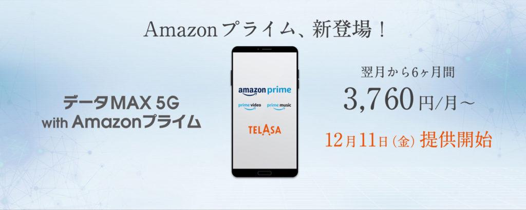 データMAX 5G with Amazonプライム